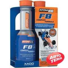 Присадка в топливо Xado AtomEx F8 Complex Formula (Diesel) 250мл - Интернет магазин резины и автотоваров Autotema.ua