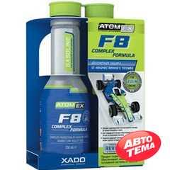 Присадка в топливо Xado AtomEx F8 Complex Formula (Gasoline) 250мл - Интернет магазин резины и автотоваров Autotema.ua