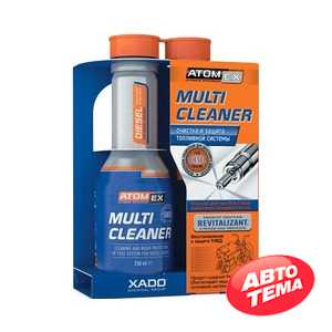Купить Присадка в топливо Xado AtomEx Multi Cleaner (Diesel) 250мл