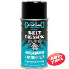 Средство для наружного применения Hi-Gear Belt Dressing 198 г (HG5505) - Интернет магазин резины и автотоваров Autotema.ua