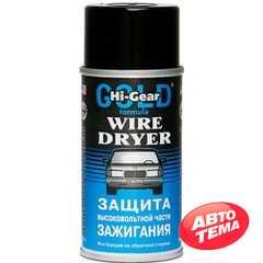 Средство для наружного применения Hi-Gear Wire Dryer 241 г (HG5507) - Интернет магазин резины и автотоваров Autotema.ua