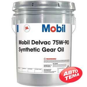 Купить Трансмиссионное масло MOBIL Delvac Synthetic Gear Oil 75W-90 (18.9л)