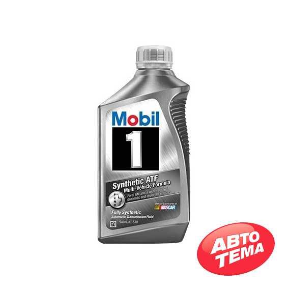 Трансмиссионное масло MOBIL 1 Synthetic ATF - Интернет магазин резины и автотоваров Autotema.ua