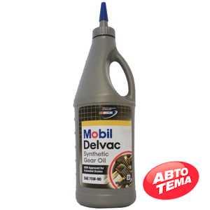 Купить Трансмиссионное масло MOBIL Delvac Synthetic Gear Oil (0.946л)