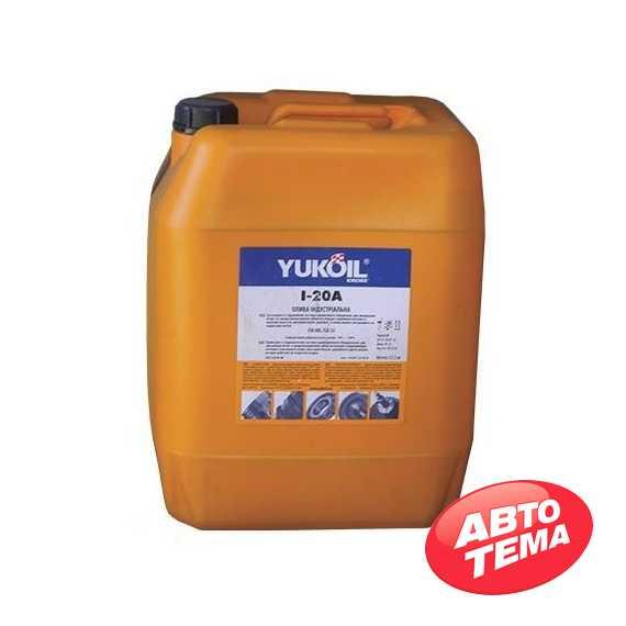 Индустриальное масло YUKOIL И-20А - Интернет магазин резины и автотоваров Autotema.ua