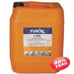 Индустриальное масло YUKOIL І-40А - Интернет магазин резины и автотоваров Autotema.ua