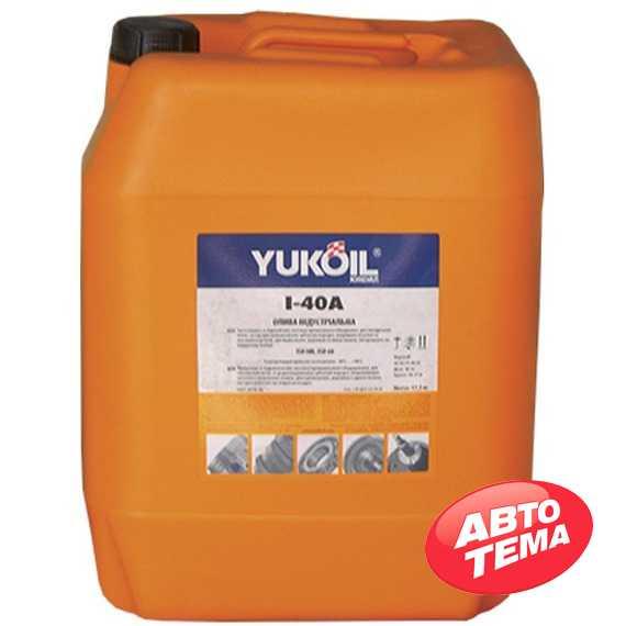 Индустриальное масло YUKOIL И-40А - Интернет магазин резины и автотоваров Autotema.ua