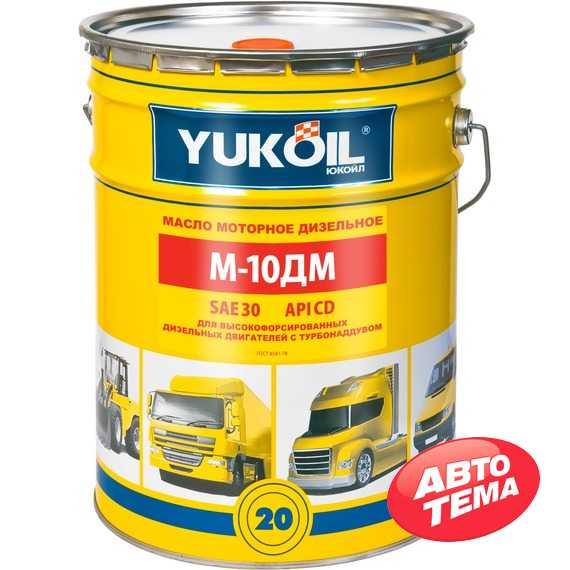 Купить Моторное масло YUKOIL М-10ДМ (канистра 20л)
