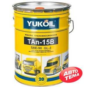 Купить Трансмиссионное масло YUKOIL ТАп-15В 90 GL-3 (20л)