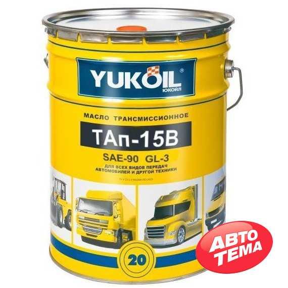 Трансмиссионное масло YUKOIL ТАп-15В - Интернет магазин резины и автотоваров Autotema.ua