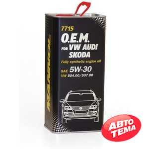 Купить Моторное масло MANNOL O.E.M. 7715 For VW Audi Skoda (5л) metall