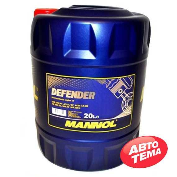 Моторное масло MANNOL Defender - Интернет магазин резины и автотоваров Autotema.ua