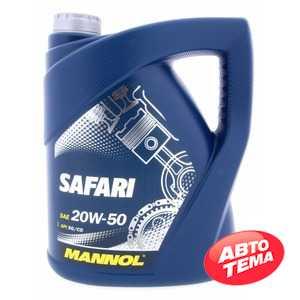 Купить Моторное масло MANNOL Safari 20W-50 (7л)