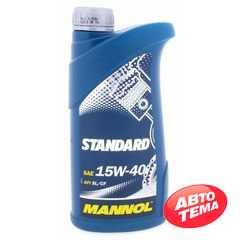 Моторное масло MANNOL Standard - Интернет магазин резины и автотоваров Autotema.ua