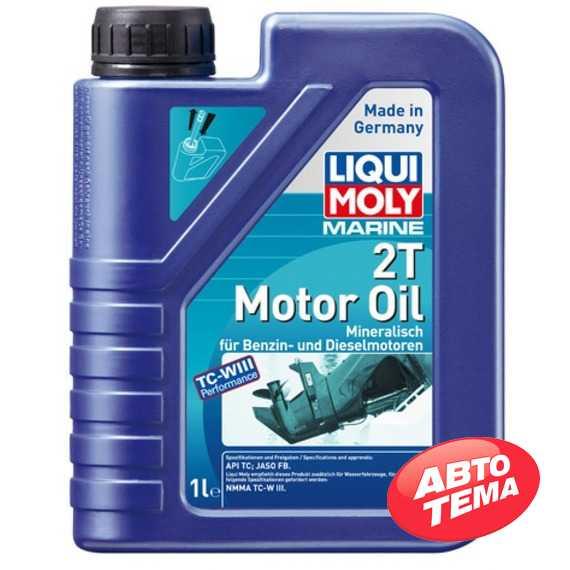 Масло для лодочных моторов LIQUI MOLY Marine 2T Motor Oil - Интернет магазин резины и автотоваров Autotema.ua