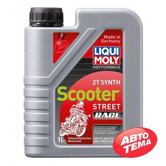 Масло для мотоциклов LIQUI MOLY Motorbike 2T Synth Scooter Street Race - Интернет магазин резины и автотоваров Autotema.ua