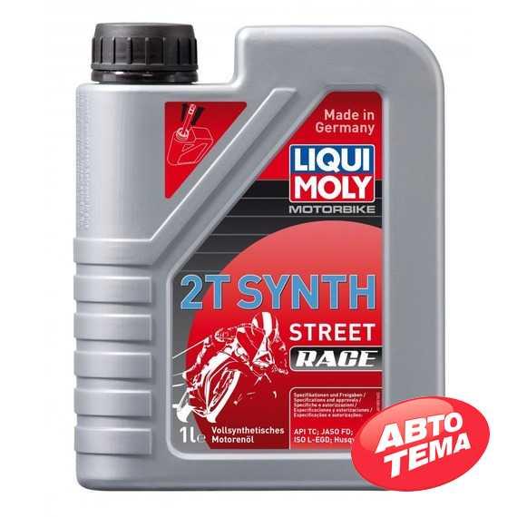 Масло для мотоциклов LIQUI MOLY Motorbike 2T Synth Street Race - Интернет магазин резины и автотоваров Autotema.ua