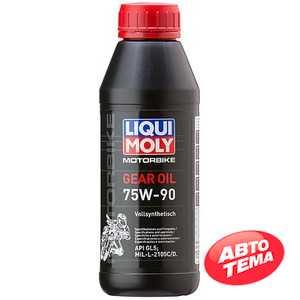Купить Трансмиссионное масло LIQUI MOLY Motorbike Gear Oil 75W-90 (0.5л)