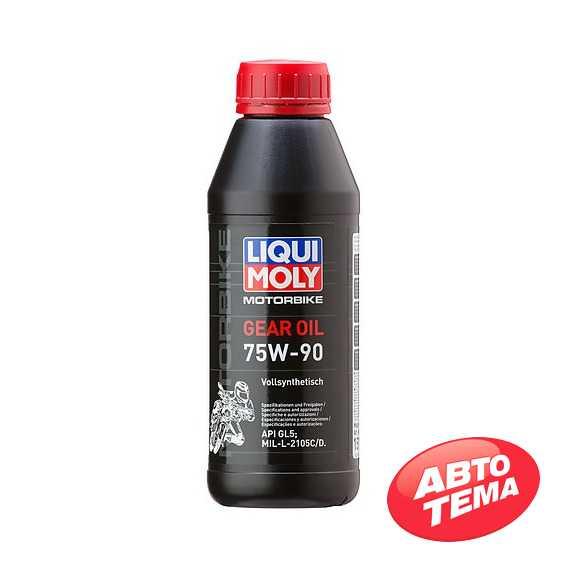 Трансмиссионное масло LIQUI MOLY Motorbike Gear Oil - Интернет магазин резины и автотоваров Autotema.ua