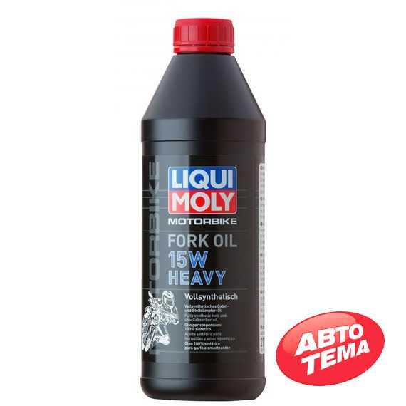 Вилочное масло LIQUI MOLY Motorbike Fork Oil - Интернет магазин резины и автотоваров Autotema.ua