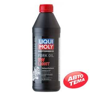Купить Вилочное масло LIQUI MOLY Motorbike Fork Oil 5W Light (0.5л)