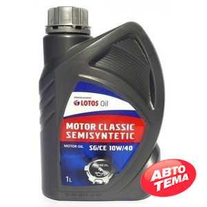 Купить Моторное масло LOTOS Motor Classic Semisyntetic SG/CE 10W-40 (1л)