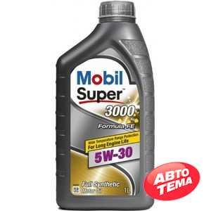 Купить Моторное масло MOBIL Super 3000 X1 Formula FE 5W-30 (1л)