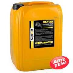 Гидравлическое масло VIPOIL HLP 32 - Интернет магазин резины и автотоваров Autotema.ua