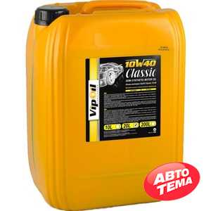Купить Моторное масло VIPOIL Classic 10W-40 SG/CD (20л)