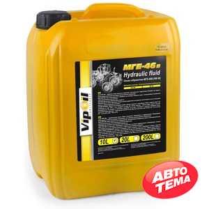 Купить Гидравлическое масло VIPOIL МГЕ-46в (10л)