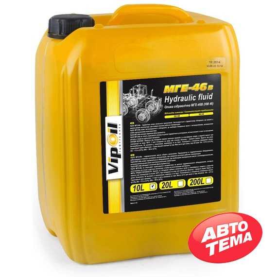 Гидравлическое масло VIPOIL МГЕ-46в - Интернет магазин резины и автотоваров Autotema.ua
