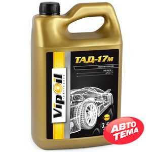 Купить Трансмиссионное масло VIPOIL ТАД-17м (3.5л)