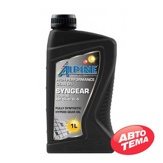 Трансмиссионное масло ALPINE Syngear - Интернет магазин резины и автотоваров Autotema.ua