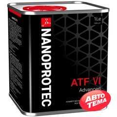 Трансмиссионное масло NANOPROTEC ATF VI - Интернет магазин резины и автотоваров Autotema.ua