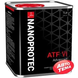 Купить Трансмиссионное масло NANOPROTEC ATF VI (1л)