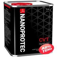 Трансмиссионное масло NANOPROTEC CVT - Интернет магазин резины и автотоваров Autotema.ua
