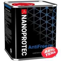 Охлаждающая жидкость NANOPROTEC Antifreeze - Интернет магазин резины и автотоваров Autotema.ua