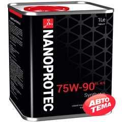 Трансмиссионное масло NANOPROTEC Gear Oil - Интернет магазин резины и автотоваров Autotema.ua