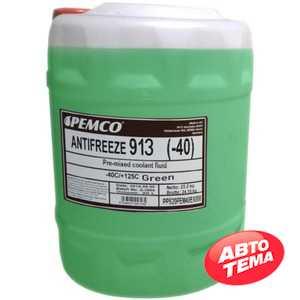 Купить Охлаждающая жидкость PEMCO Antifreeze 913 (-40) (20л)