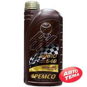 Купить Трансмиссионное масло PEMCO iPoid 548 80W-90 GL-4 (1л)