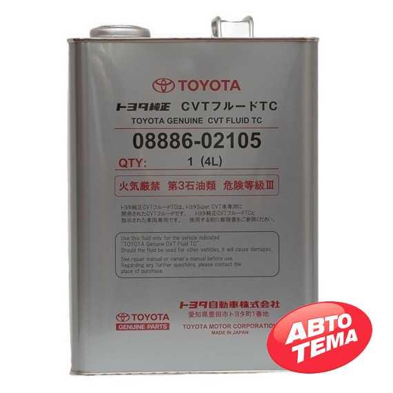 Трансмиссионное масло TOYOTA CVT Fluid TC - Интернет магазин резины и автотоваров Autotema.ua