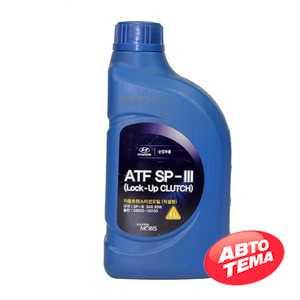 Купить Трансмиссионное масло HYUNDAI Mobis ATF SP-III (1л)