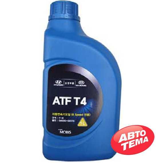 Трансмиссионное масло HYUNDAI Mobis ATF T4 (JWS3309) - Интернет магазин резины и автотоваров Autotema.ua