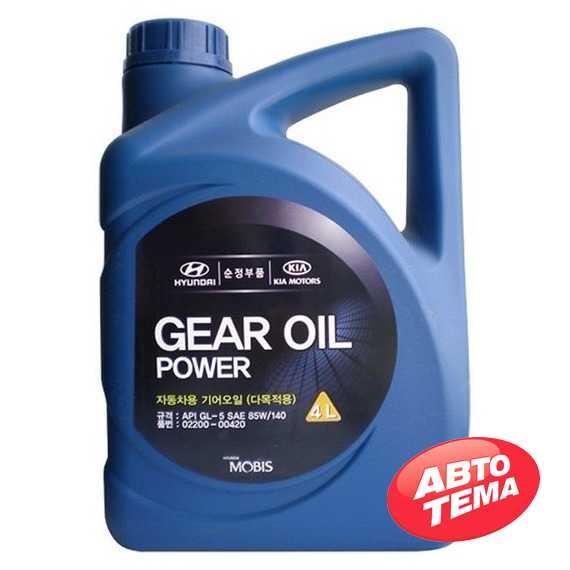 Трансмиссионное масло HYUNDAI Mobis Gear Oil Power - Интернет магазин резины и автотоваров Autotema.ua