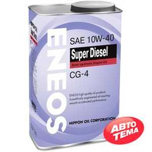 Купить Моторное масло ENEOS Super Diesel 10W-40 CG-4 (0.946л)
