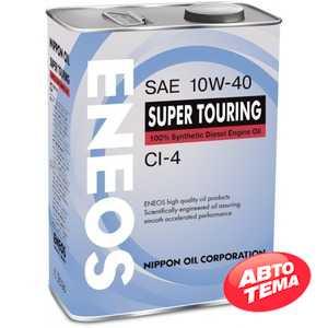 Купить Моторное масло ENEOS Super Touring 10W-40 CI-4 (4л)