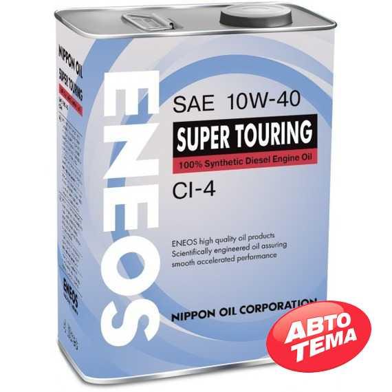 Моторное масло ENEOS Super Touring - Интернет магазин резины и автотоваров Autotema.ua
