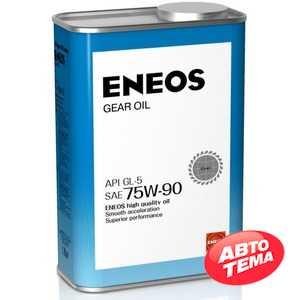 Купить Трансмиссионное масло ENEOS Gear 75W-90 GL-5 (4л)