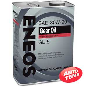 Купить Трансмиссионное масло ENEOS Gear 80W-90 GL-5 (4л)