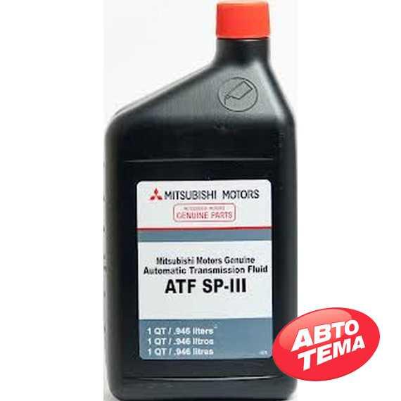 Трансмиссионное масло MITSUBISHI ATF SP-III - Интернет магазин резины и автотоваров Autotema.ua